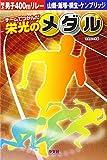 チームでつかんだ栄光のメダル―陸上男子400mリレー 山縣・飯塚・桐生・ケンブリッジ