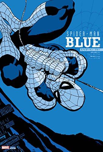 スパイダーマン:ブルー (MARVEL)の詳細を見る