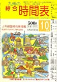 九州の綜合時間表 2008年 10月号 [雑誌]