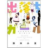 出落ちガール―鈴木小波短編集 (ヤングキングコミックス)