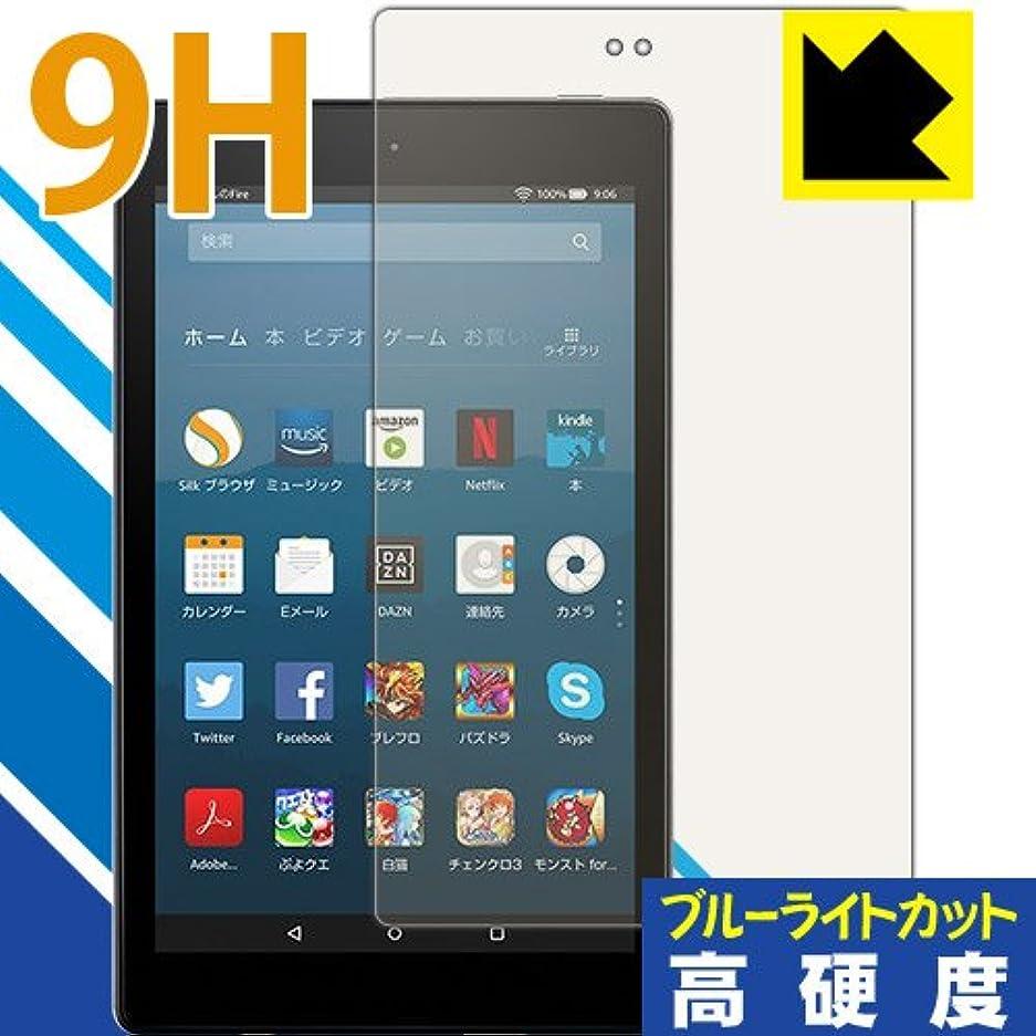 通常応じるトーク表面硬度9Hフィルムにブルーライトカットもプラス 9H高硬度[ブルーライトカット]保護フィルム Fire HD 8 (第7世代 2017年6月発売モデル) 日本製