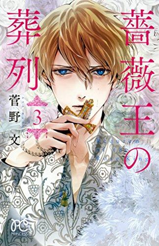 薔薇王の葬列(3)(プリンセス・コミックス)の詳細を見る