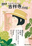 吉祥寺.mag Vol.02