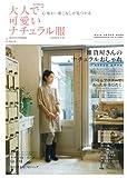 大人で可愛いナチュラル服 2009年冬号―心地よい着こなしが見つかる  (主婦の友生活シリーズ)