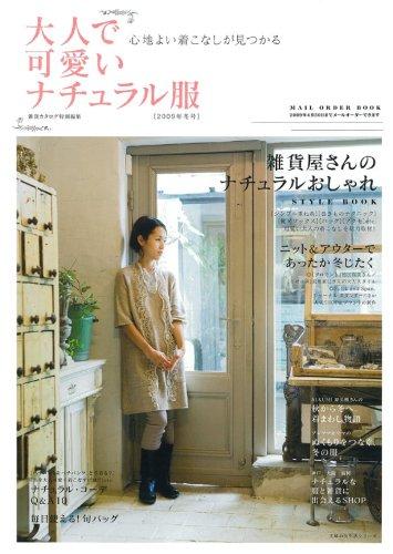 大人で可愛いナチュラル服 2009年冬号—心地よい着こなしが見つかる  (主婦の友生活シリーズ)