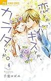 恋とか、キスとか、カラダとか。 4 (フラワーコミックス)