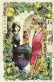 長閑の庭(2) (KC KISS)