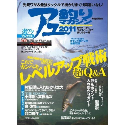 アユ釣りマガジン2011 (Naigai Mook)