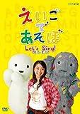 えいごであそぼ Let's Sing! 2006~2007 [DVD] ユーチューブ 音楽 試聴