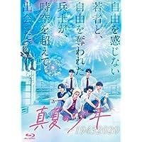 【Amazon.co.jp限定】真夏の少年~19452020 Blu-ray BOX(オリジナルB6クリアファイル(青…