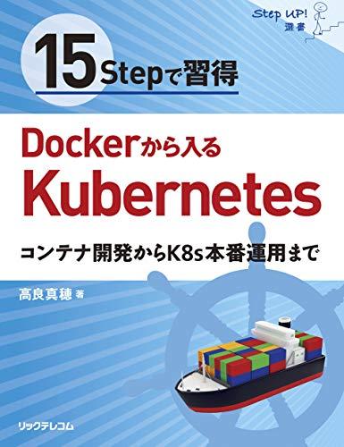 15Stepで習得 Dockerから入るKubernetes  コンテナ開発からK8s本番運用まで[ 高良 真穂 ]の自炊・スキャンなら自炊の森