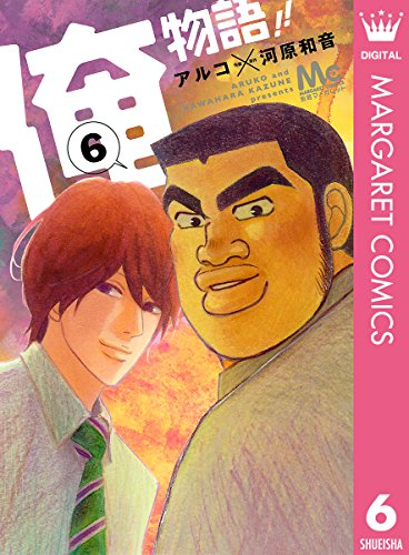 俺物語!! 6 (マーガレットコミックスDIGITAL)の詳細を見る