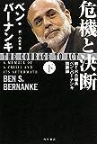 危機と決断 (下) 前FRB議長ベン・バーナンキ回顧録 画像
