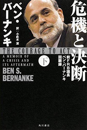 危機と決断 (下) 前FRB議長ベン・バーナンキ回顧録の詳細を見る