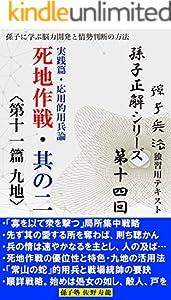 【孫子正解】シリーズ 14巻 表紙画像