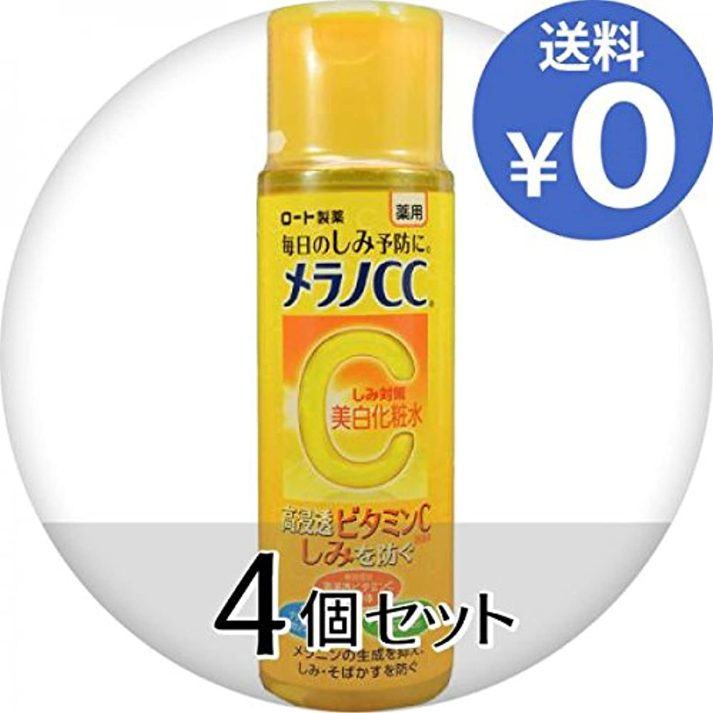 足音汚染香ばしい【セット品】メラノCC 薬用しみ対策 美白化粧水 170mL (医薬部外品) (4個)