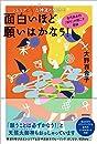 レムリア&古神道の魔法で面白いほど願いはかなう!: 古代日本の「祈り」が起こす奇跡