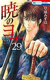 暁のヨナ 29 (花とゆめコミックス)