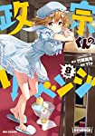 政宗くんのリベンジ (8) 特装版 (IDコミックス REXコミックス)