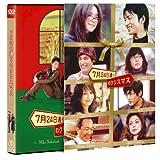 7月24日通りのクリスマス [DVD] 画像