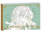 ヴァイオレット・エヴァーガーデン Keyframes Collection vol.1