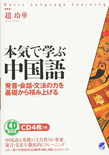 本気で学ぶ中国語(CD BOOK)