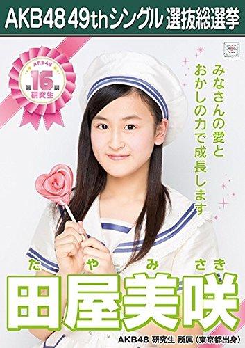 【田屋美咲 AKB48 研究生】 AKB48 願いごとの持ち腐れ 劇場盤 特典 49thシングル 選抜総選挙 ポスター風 生写真