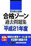 司法書士試験 合格ゾーン 過去問題集 平成21年度 (司法書士試験シリーズ)