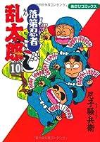 落第忍者乱太郎 (10) (あさひコミックス)