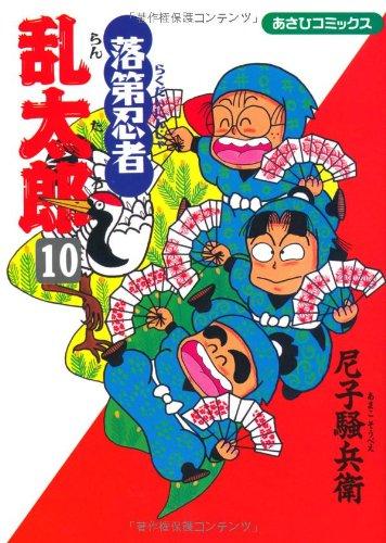 落第忍者乱太郎 (10) (あさひコミックス)の詳細を見る