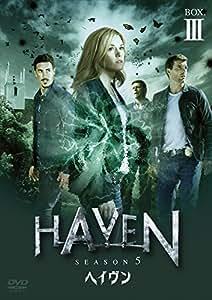 ヘイヴン5 DVD-BOX3