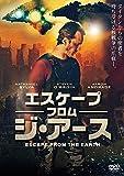 エスケープ・フロム・ジ・アース ESCAPE FROM THE EARTH[DVD]