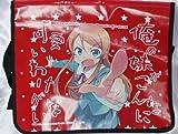 俺の妹がこんなに可愛いわけがない メッセンジャーバッグ 高坂桐乃