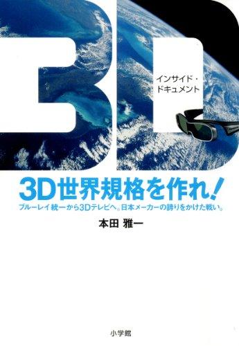 インサイド・ドキュメント「3D世界規格を作れ!」の詳細を見る