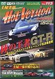 陸の王者 GT-R (DVDホットバージョン(J))