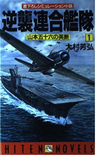 逆襲連合艦隊―山本五十六の英断〈1〉 (HITEN NOVELS)