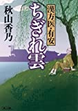 漢方医・有安 ちぎれ雲 (朝日文庫)