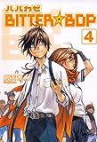 ハルカゼBITTER☆BOP 4 (コミックブレイド)