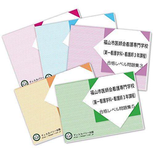 福山市医師会看護専門学校(第一看護学科・看護師3年課程)直前対策合格セット(5冊)
