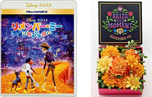 【Amazon.co.jp限定】リメンバー・ミー MovieNEX (早期購入特典:暑中お見舞いハガキ3枚セット付き) [ブルーレイ+DVD+デジタルコピー(クラウド対応)+MovieNEXワールド] オルゴールフラワー付き (数量限定) [Blu-ray]