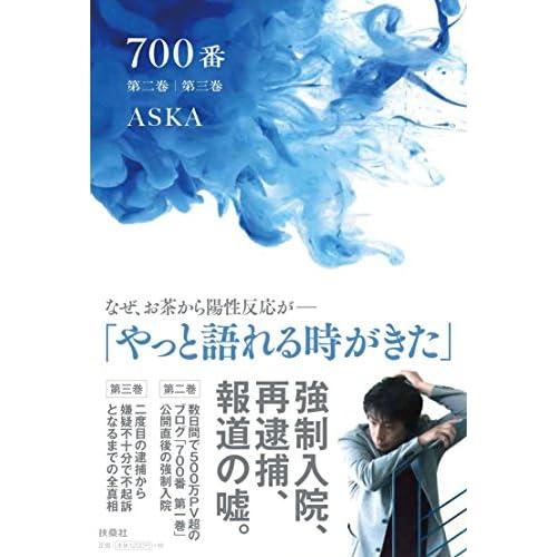 700番 第二巻/第三巻