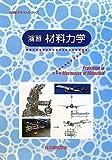 演習材料力学 (JSMEテキストシリーズ)