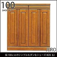 【アウトレット品】 大川家具 シューズボックス JERO100シューズBOX(L)
