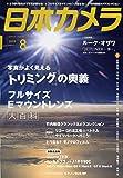 日本カメラ 2019年 8月号 [雑誌] 画像