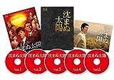 沈まぬ太陽 Blu-ray BOX[Blu-ray/ブルーレイ]