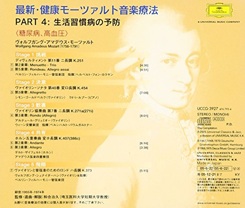 最新・健康モーツァルト音楽療法 PART4 生活習慣病の予防