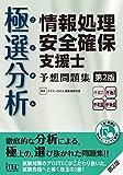 極選分析情報処理安全確保支援士 予想問題集 第2版 (予想問題シリーズ)