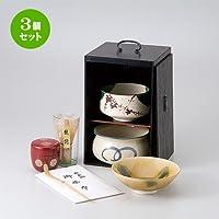 3個セット 茶道具(茶箱)黒塗茶の湯揃 [ 16 x 16 x 25.8cm ] 【 茶道具 】 【 茶道具 抹茶 茶道 茶器 】