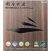 ニッタク(Nittaku) 卓球 ラバー 剛力快速 裏ソフト テンション NR-8580(スピード)