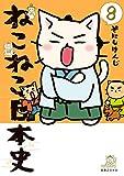 ねこねこ日本史(8) (コンペイトウ書房)